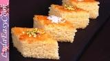 БОМБИЧЕСКИЙ рецепт МАННИКА на кефире без муки! Очень пышный и влажный! Люда Изи Кук Позитивная Кухня