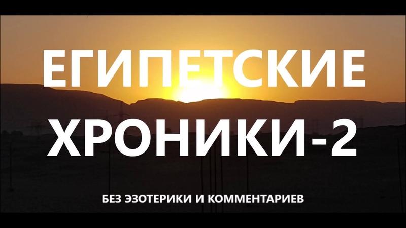 ЕГИПЕТСКИЕ ХРОНИКИ - 2 (03.12.18)
