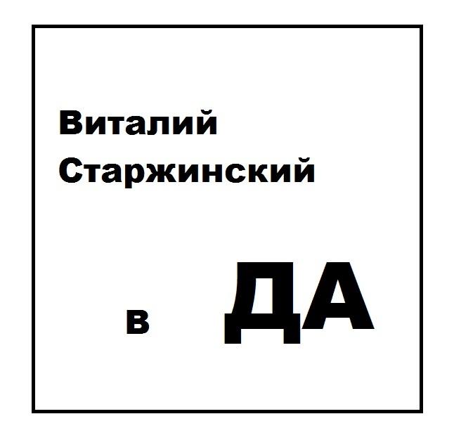 Афиша Ижевск Виталий Старжинский в ДА