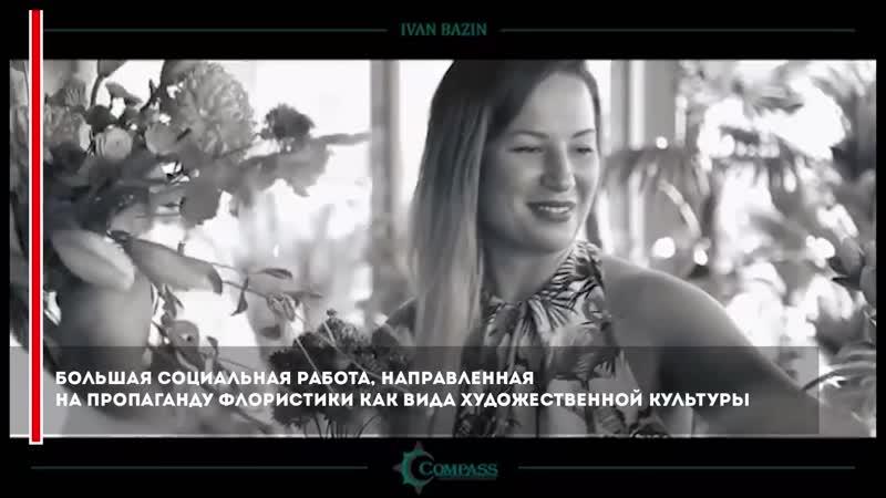 Иван и Алена Базины
