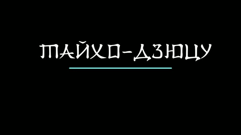 КБИ САТОРИ Тайхо-Дзюцу. Леоненков и Камышанов