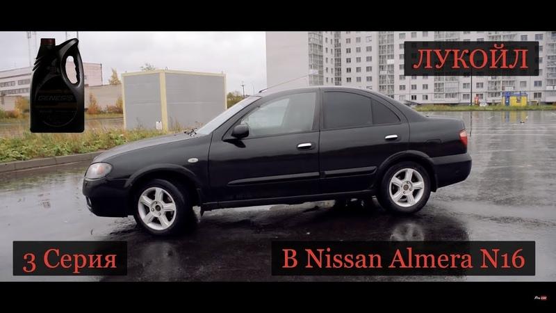 ЛУКОЙЛ в МОТОР \ ОКАЗИЯ \ Nissan Almera N16