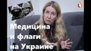 Медицина и флаги на Украине