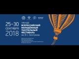 III Всероссийский молодежный театральный фестиваль им. В.С. Золотухина