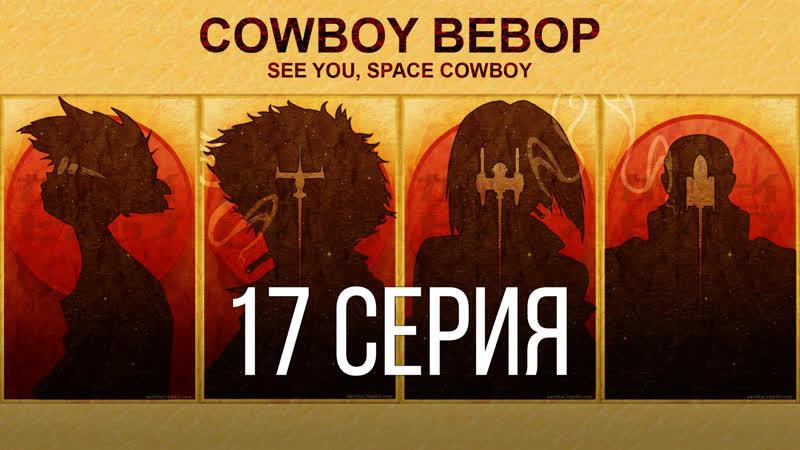 Cowboy Bebop TV 17 [3df_voice]