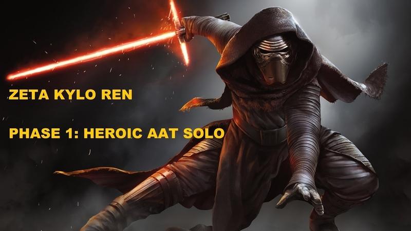 Heroic AAT Phase 1 Kylo Ren solo