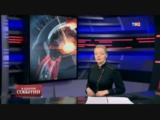 В центре событий с Анной Прохоровой (02.11.2018)
