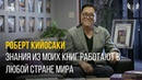 Роберт Кийосаки Знания из моих книг работают в любой стране мира