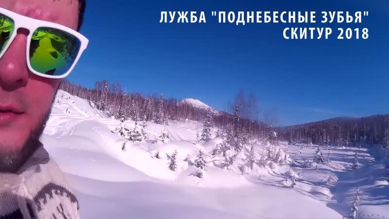 Покатушки на Поднебесных зубьях 2018, снега всем