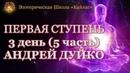 Первая ступень 3 день 5 часть Андрей Дуйко Эзотерическая школа Кайлас видео бесплатно