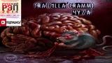 Pra(KillaGramm) - ЧУМА(Весь Альбом) РУССКИЙ РЭП 2014