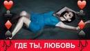 НОВИНКА 2018 ГДЕ ТЫ ЛЮБОВЬ Татьяна Козловская Премьера 2018 Обалденная песня