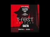 T-Fest ft. Баста - Скандал (Dj Tarantino &amp Dj Dyxanin Remix) 2018
