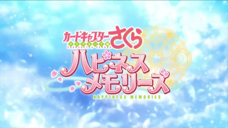 Cardcaptor Sakura: Happiness Memories - трейлер