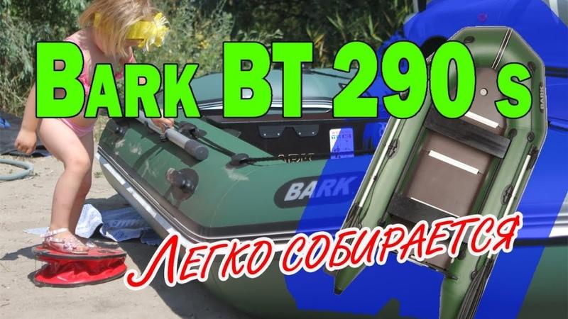Моторная лодка Барк BT 290s ( Bark BT 290 s ) : Обзор и отзывы