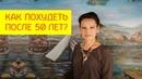 Как похудеть женщине после 50 лет без спорта диет и таблеток Галина Гроссманн