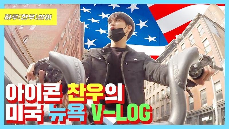 아이콘 찬우의 미국 뉴욕 V-LOG