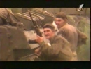 Клип Да я остался живой Чечня 1995 год