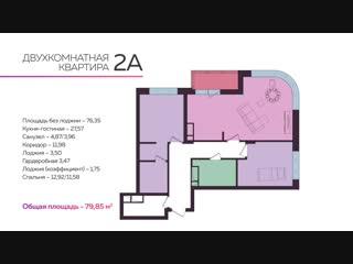 Квартира 2а с двумя отдельными спальнями и самой большой кухней-гостиной в smart-квартале Современник