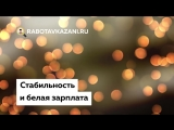 Работа на ул Ново - Давликеевской - ночной официант