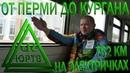 ЮРТВ 2016 На электричках 762 км от Перми до Кургана через Екатеринбург. №0186