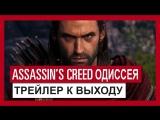 Assassin's Creed: Odyssey - Трейлер к выходу