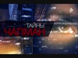 Тайны Чапман слуги хаоса 31 10 2018 смотреть онлайн