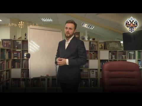 Курс лекций «Русский взгляд на политику» с ведущим телеканала «Царьград» Андреем Афанасьевым
