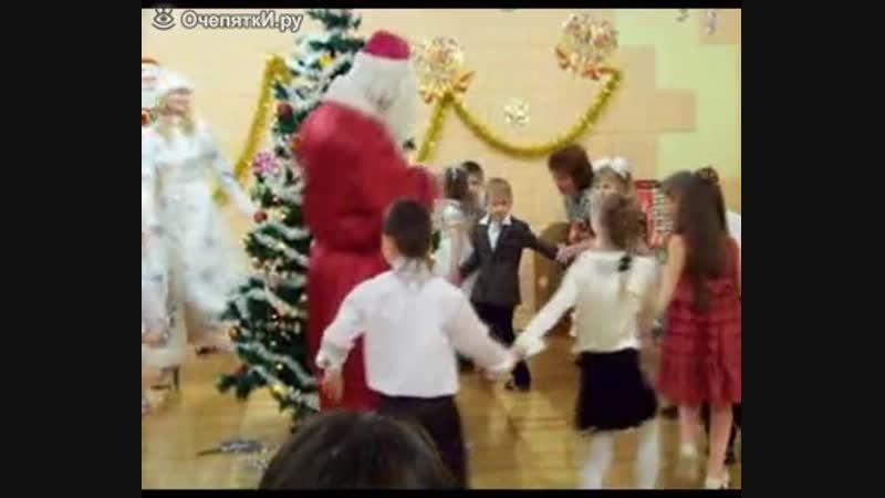 Бесконтрольный Дед Мороз