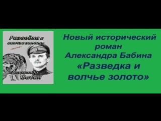 Роман Александра Бабина