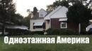 Обычная одноэтажная Америка. Где живут немцы в США? Иммиграция в Германию? Незачем