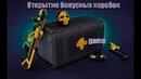Point Blank / Открытие бонусных коробок 4game / By HuggyBearOne