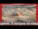 ФУКАМ - средство для тушения лесных пожаров