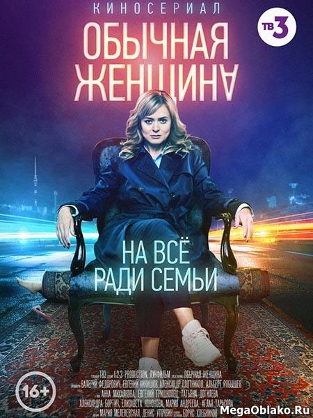 Обычная женщина (1-2 сезоны: 1-17 серии из 17) / 2018-2020 / РУ / WEB-DLRip + WEB-DL (720p) + (1080p)