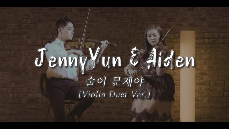 술이문제야(Drunk On Love) _ Violin (Jenny Yun X Aiden)