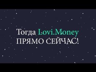 Промо Lovi Money
