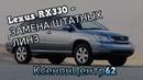Замена штатных линз на Lexus RX330 2004 года