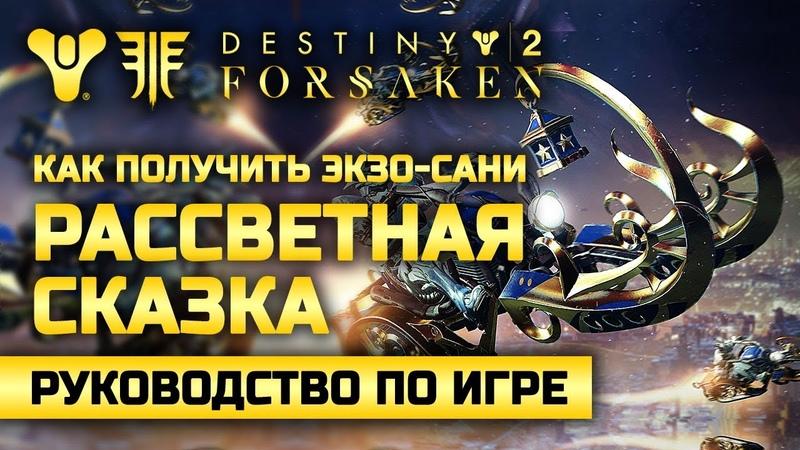 Destiny 2 | Как получить «Рассветная сказка» — экзотический спэрроу «Рассвета»