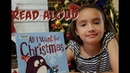 CHRISTMAS STORYTIME: ALL I WANT FOR CHRISTMAS. READ ALOUD CHILDREN'S STORYBOOK.