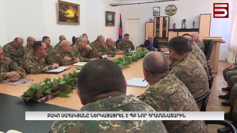 Բակո Սահակյանը ներկայացրել է ՊԲ նոր հրամանատարին