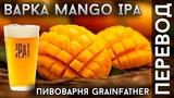 ВАРКА МАНГО IPA Варка пива с манго на Grainfather