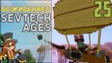 SevTech Ages #25 - Вперёд к небесам! | Выживание в Майнкрафт с модами
