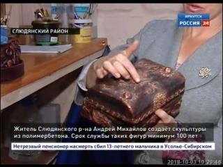Ленин, будда и снежный барс. Скульптуры из полимербетона создаёт художник из Слюдянского района