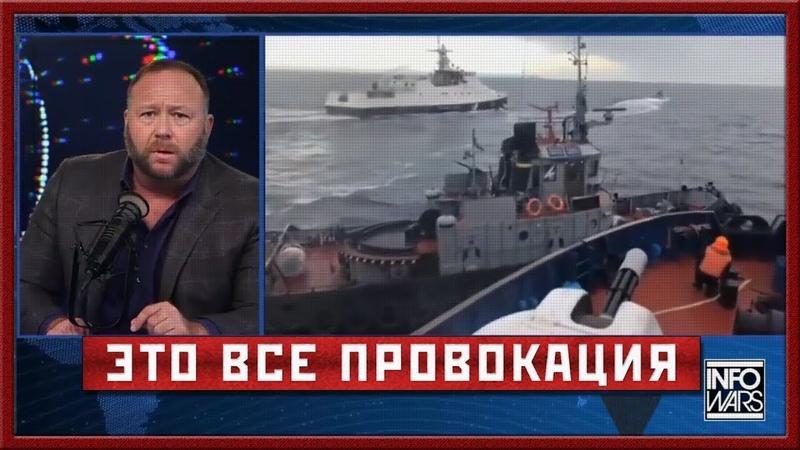 Ведущий из США прокомментировал Керченский инцидент Алекс Джонс 18