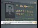 На Кубани и в Адыгее почтили память погибших сотрудников ФСБ