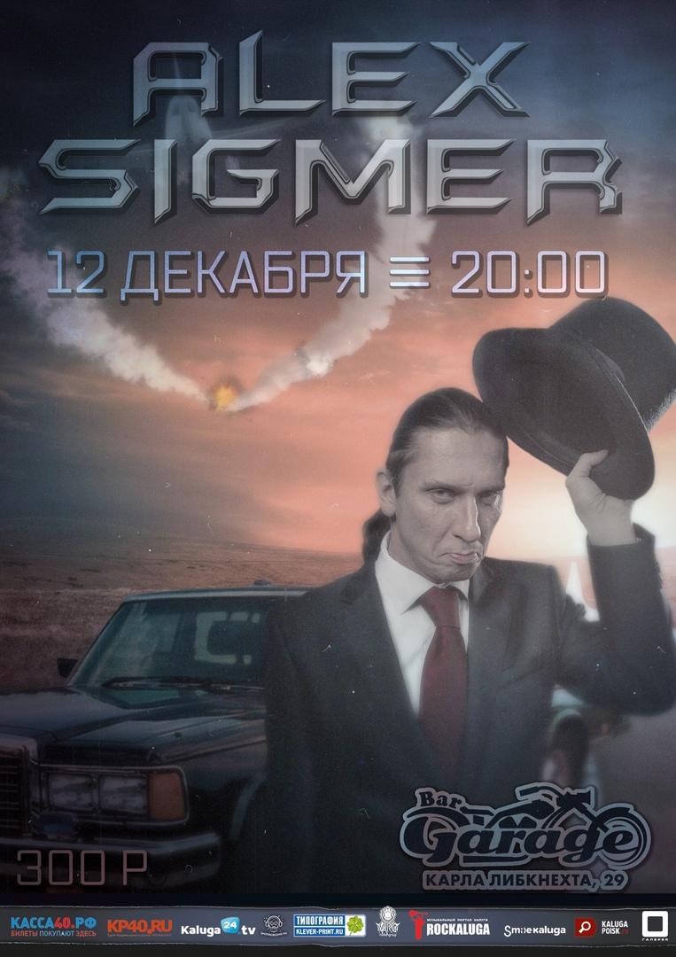 Афиша Калуга 12.12 - ALEX SIGMER в Калуге - Garage Bar