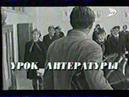 Урок литературы (REN-TV, 16.12.1997) Анонс