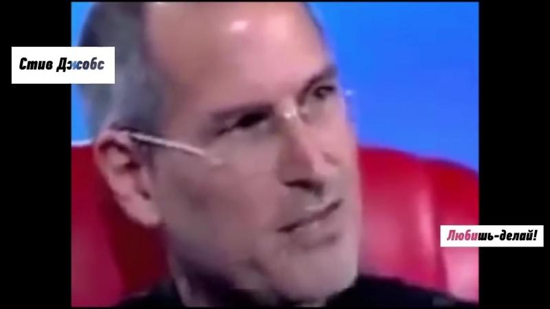 Стив Джопс про главный инградиент успеха