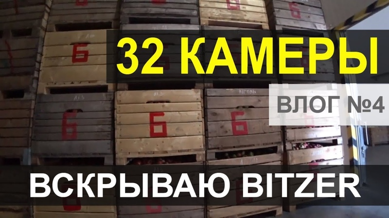 Вскрываем головки компрессора Bitzer | ВЛОГ №4