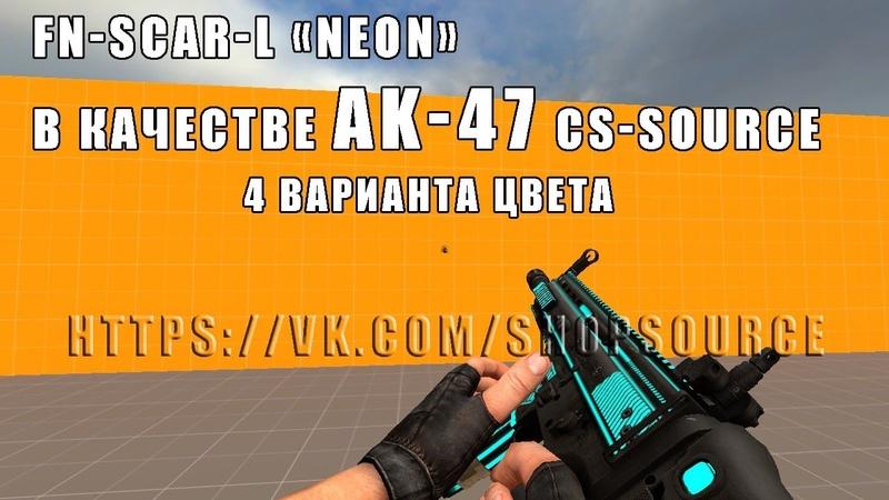 FN-SCAR-L NEON вместо AK-47 (серверные модели оружия)